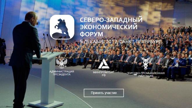 В начале декабря в Петербурге пройдет Северо-Западный экономический форум