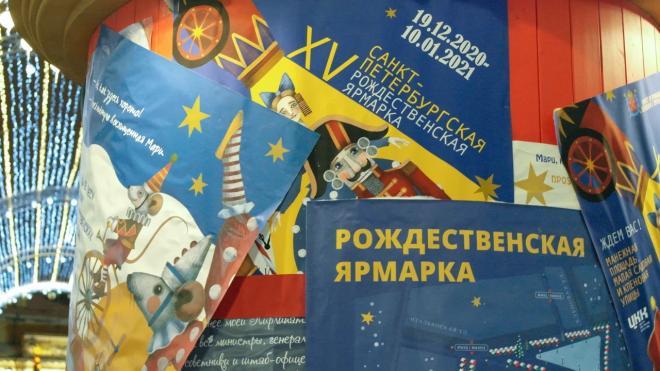 Рождественскую ярмарку в Петербурге посетили более 500 тыс. человек