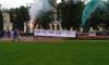 """Активисты вывесили перед Смольным баннер """"Теперь гайд-парк будет здесь"""""""