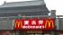 McDonald`s продает 80% франшизы в Китае и Гонконге