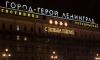 Петербург снова предлагают переименовать