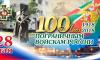 В Выборге отметят 100-летний юбилей пограничных войск
