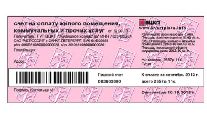 """""""Жилищное хозяйство"""" напоминает петербуржцам о возможности удаленной оплаты ЖКУ"""