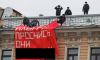 """В Петербурге арестовали участников акции """"Ильич, проснись!"""""""