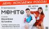 В Выборге пройдет фестиваль, посвященный Дню молодежи России