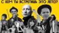 """Артисты """"Стереолета"""" напели любимые композиции для ..."""