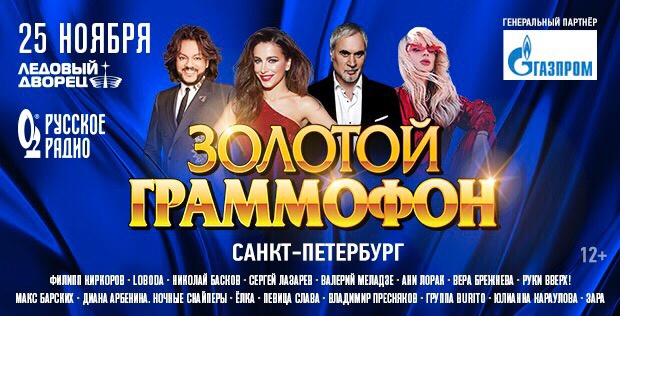 """Музыкальная премия """"Золотой Граммофон"""""""