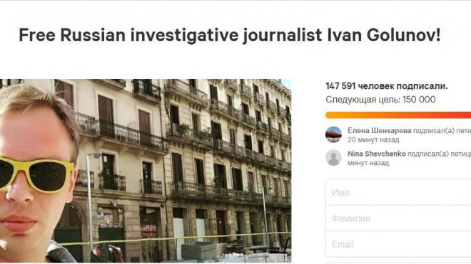 Петиция за освобождение Голунова собрала почти 150 тысяч подписей