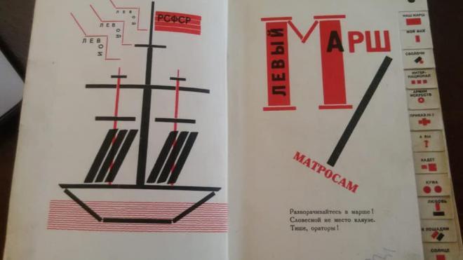 Петербуржцы случайно нашли дома прижизненное издание стихотворений Маяковского