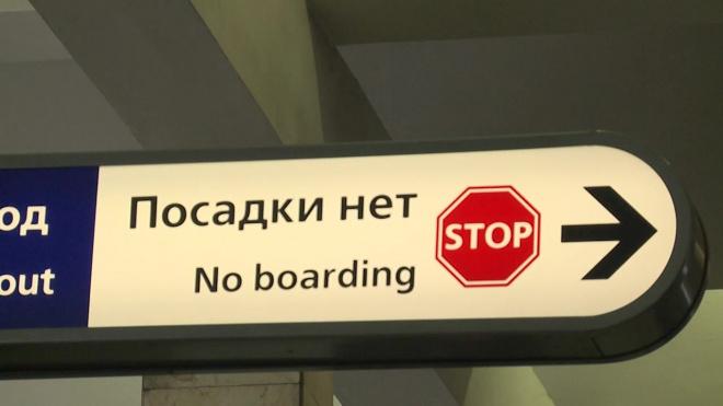 На красной ветке метро из-за упавшего на рельсы рюкзака составы ходили с задержкой