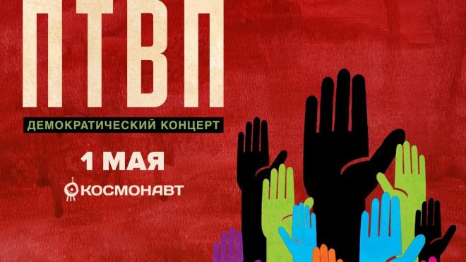Концерт ПТВП