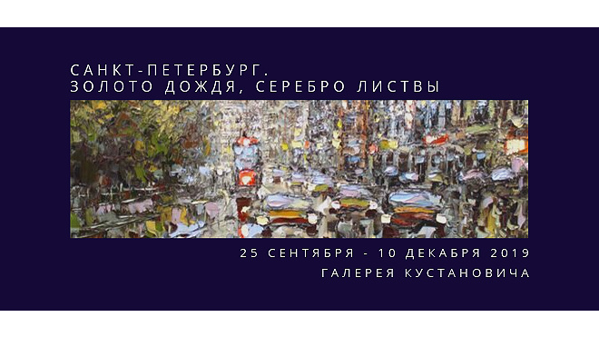 """Выставка """"Санкт-Петербург. Золото листвы, серебро дождя"""""""