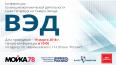 Конференция ВЭД в Петербурге