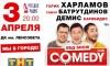 Гарик Харламов, Тимур Батрутдинов, Демис Карибидес