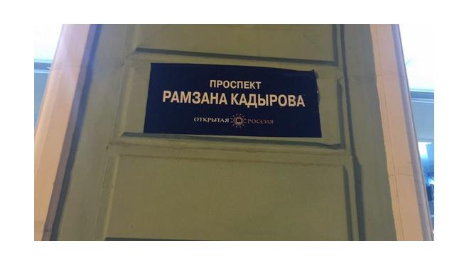 Оппозиционеры-приколисты повесили на дома в Петербурге таблички с чеченскими названиями