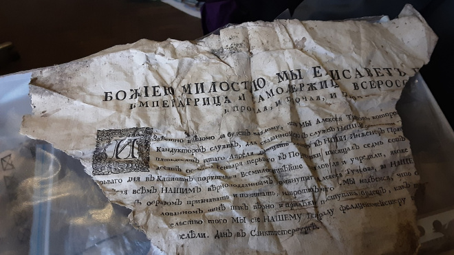 В петербургском дворце Меншикова нашли тысячи редких бумаг