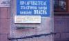 Возбуждено уголовное дело после закрашивания мемориальной доски на Невском