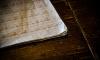 Жителя Петербурга осудят за печать контрафактных учебников и тетрадей