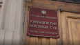 В Петербурге снова эвакуируют районные суды