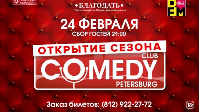 Открытие весеннего сезона вечеринок Comedy Club