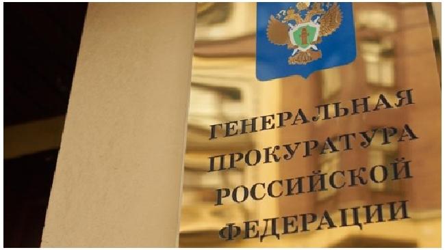 Генпрокуратура договорилась с крупнейшими банками РФ о сотрудничестве