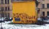 В Петербурге закрасили граффити с Павлом Дуровым