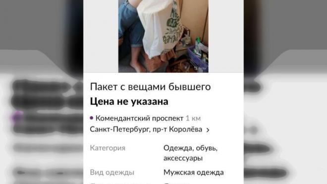 """""""Отдам в не очень хорошие руки"""": петербурженка выставила на продажу пакет с вещами бывшего"""