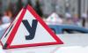 В России ужесточили требования для получения водительских прав