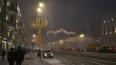 """Смольный: дождь """"потушил""""новогодние гирлянды на Невском"""
