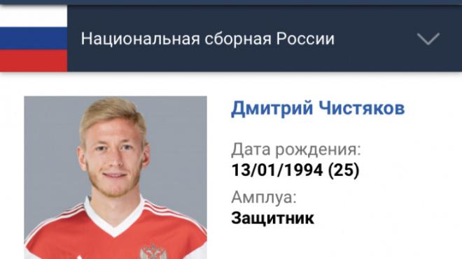 Футболист из Пикалево представит Россию на играх отборочного цикла Евро-2020 в составе национальной сборной