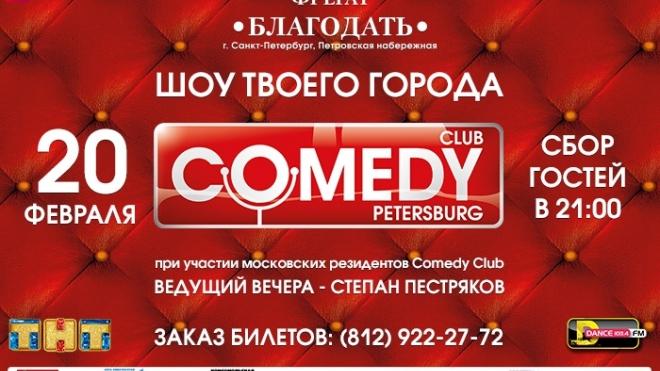 Comedy Club Saint-Petersburg