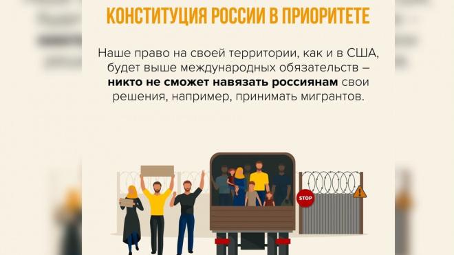 Власти Петербурга проиллюстрировали поправки в Конституцию
