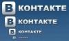Ростелеком блокирует ВКонтакте за экстремистские материалы