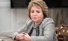 Беглов выдвинет Матвиенко сенатором от Петербурга