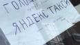 """В """"Яндекс.Такси"""" объяснили поведение водителя, устроившего ..."""