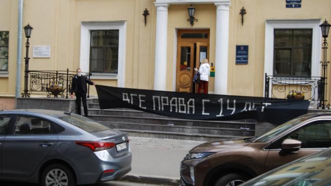 В Петербурге прошла акция за снижение возраста совершеннолетия до 14 лет