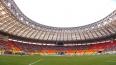 Финал Кубка России по футболу навечно закрепят за ...