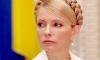 Суд постановил оставить Тимошенко под стражей
