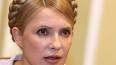 Эксперты высоко оценивают шансы Юлии Тимошенко на ...