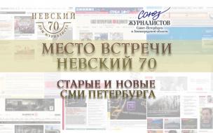 """Прямой эфир: """"Место встречи – Невский 70"""", в гостях Сергей Балуев"""