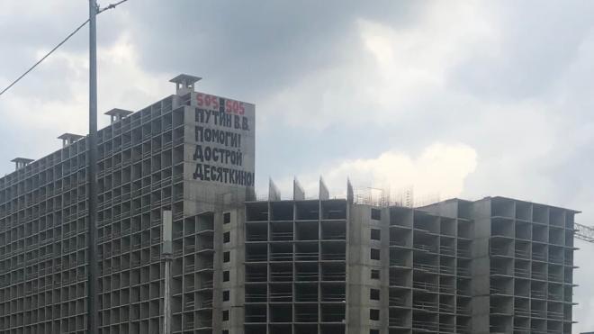 Мужчина нарисовал огромное граффити с просьбой к Путину достроить проблемный ЖК в Мурино