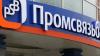 Кредиты по ГОЗ будут переданы Промсвязьбанку до конца ...
