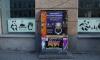 В Петербурге подняли штрафы за незаконную уличную рекламу