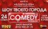Большая вечеринка Comedy Club Saint-Petersburg