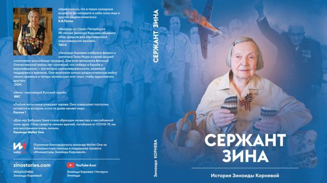 """Книгу """"Сержант Зина"""" вышлют в благодарность за пожертвования в помощь врачам"""