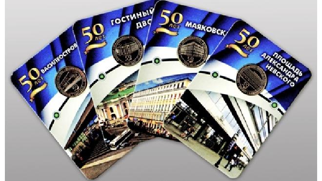 Метрополитен Петербурга с 18 ноября начнет продавать юбилейные жетоны