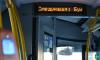 """""""Пассажиравтотранс"""" озвучил цены на проезд с 1 января 2020 года"""