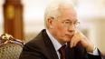 Николай Азаров: Украина теряет около 40% от общего ...