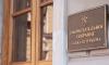 В ЗакСе пояснили решение не выбирать почетных граждан Санкт-Петербурга в 2018 году