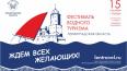 Гид по выходным: Фестиваль водного туризма в Выборге